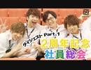 【2nd#21】2周年記念社員総会 ダイジェストpart.1【K4カンパニー】