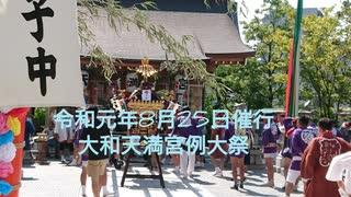 令和元年8月25日催行神奈川県大和市鎮座大和天満宮例大祭 宮出し