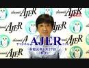 『分断される世界(前半)』渡邉哲也 AJER2019.8.27(3)