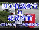 【2019年8月26日】BPO抗議街宣in総務省前【二の橋倶楽部】