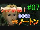 【実況】関西弁女子がアルベル狙いでSO3実況!【スターオーシャン3】#07