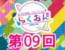 仲村宗悟・Machicoのらくおんf 第9回【無料版】