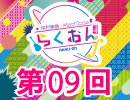 仲村宗悟・Machicoのらくおんf 第9回【おまけ付き有料版/会員無料】