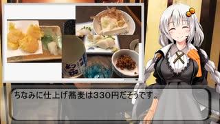 一人居酒屋のススメ♯29【コスパに戦慄する蕎麦屋飲み】