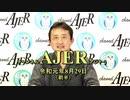 『東京オリンピックに関する懸念(前半)』小坂英二 AJER2019.8.29(1)