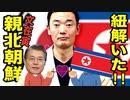 文在寅大統領と北朝鮮の関係から見えてくる事実!