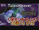 【TW】シオカンチャレンジ10連+5【あいつらが乱入してきた】