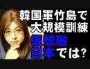 竹島で最大規模の訓練実施 日本の抗議どこ吹く風で軍拡準備