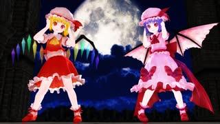 【東方MMD】Beat in Angel【スカーレット姉妹】