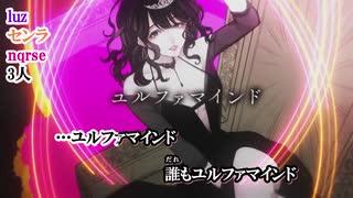 【ニコカラ】ユルファ〔色分けあり〕 ~on vocal~