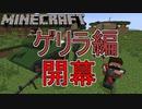 【ゲリラ編】開戦!!ゲリラvsえぬしく!!マイクラ初心者の配信まとめ【Minecraft】