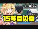 【パワプロ2018】アリス監督の勝ち取れ栄冠 #27【ゆっくり実況】