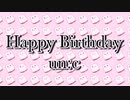 un:cさんお誕生日お祝い動画【2019】