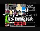 【FC】ドラクエ2最少戦闘勝利数003
