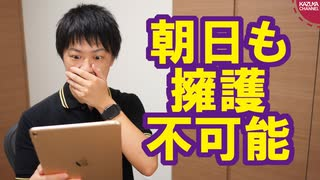 朝日新聞ですら擁護不可能な韓国のGSOMIA破棄【サンデイブレイク122】