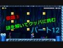 【スーパーマリオメーカー2】Part12「宿題③!謎を解いてクッパの元へ!」