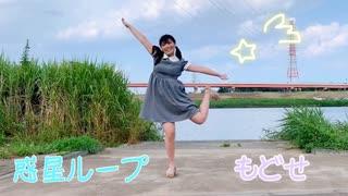 【もどせ】惑星ループ【踊ってみた】