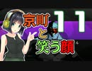 【Killer7】京町と笑う顔 11