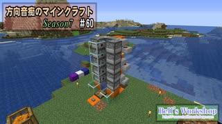 【Minecraft】 方向音痴のマインクラフト Season7 Part60 【ゆっくり実況】