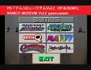 PS 「ナムコミュージアムVol.2 OP&DEMO」  NAMCO MUSEUM  gamesample