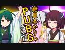 【VOICEROID】紲星あかりの気ままに遊ぶPUBGその5!(番外編)
