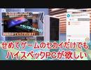 【実況】せめてゲームのセカイだけでもハイスペックPCが欲しい【PC Building Simulator】Part4