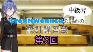 【Stormworks】Stormworkerのための設計講習会6【解説動画】