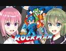 【ロックマン5】ごり押せ! チャージキック!!【ゆっくり実況】