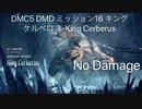 DMC5 DMD ミッション16 キングケルベロス(2分台撃破)-King Cerberus No damage