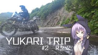【結月ゆかり車載】YUKARITRIP #2 【R352】