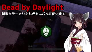 【Dead_by_Daylight】新米キラーきりたん