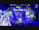 【X】ボールペン葵 その1【Splatoon2】