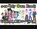 合唱曲「My Own Road」VOCALOIDコーラス部
