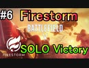 【BF5】Firestorm - Solo Victory #6【PS4 Pro/BFV】