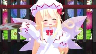 【東方MMD】響喜乱舞【ちゅばき式リリーホワイト】