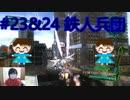 #23&24 ゴキレナと巨人兵団