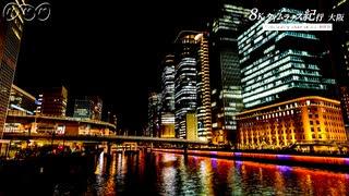 大阪・水都の夜は光に包まれて water metr