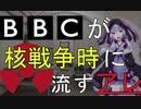 【結月ゆかり】英国放送協会戦時放送【ひじき祭】