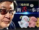 【断舌一歩手前】韓国面に堕ちた石破茂さん、自民党をお辞め...