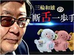 【断舌一歩手前】韓国面に堕ちた石破茂さん、自民党をお辞めになるべきでは?[桜R1/8/27]