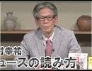 【ニュースの読み方】GSOMIAと反日の現在[桜R1/8/27]