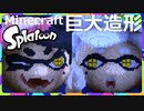 【Minecraft】マイクラでSplatoonシオカラーズ造形【Splatoon】