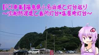 【PCX車載】 福島県小名浜港と灯台巡り~