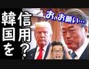 トランプ大統領がG7で韓国文在寅を一撃粉砕?世界最強クラスの一言に韓国政府が特大級のパニックw
