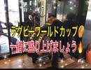 2019ラグビーW杯共に盛り上がりましょう!@愛知県豊田市