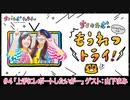 #4(後半) ちく☆たむの「もうれつトライ!」ゲスト:山下まみ