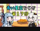 【ボイロラジオ】第17回 青い星空らじお