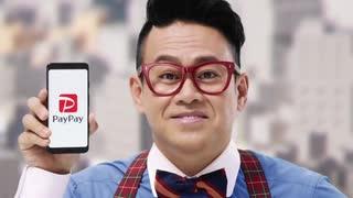 PayPay ペイペイ CM集
