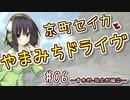 京町セイカとやまみちドライヴ #06 ~姨捨山-聖高原編⑥~