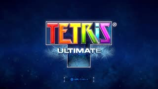 対戦動画(Tetris_Ultimate)